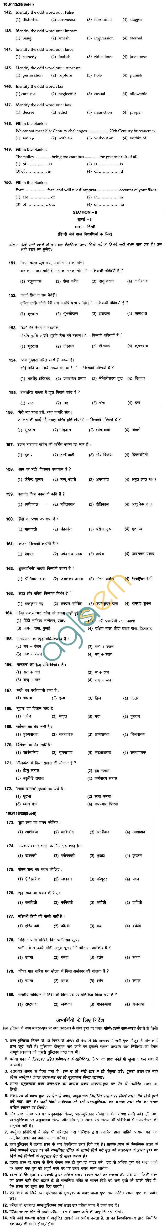 BHU UET 2010 B.A. ARTS Question Paper