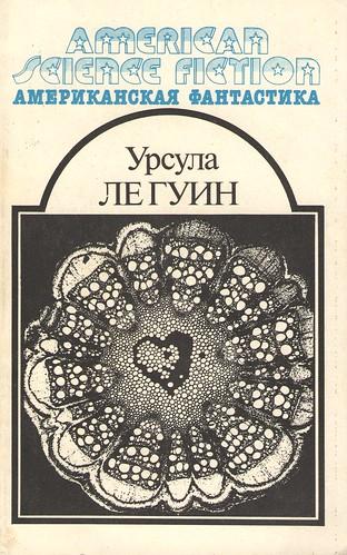 Ursula_LeGuin-cover