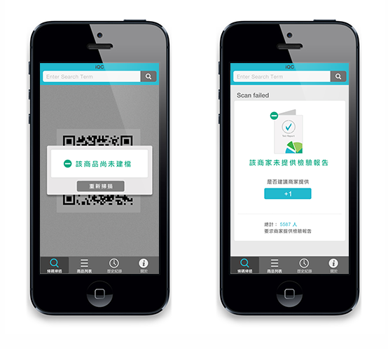 iQC_iOS_App_03.png