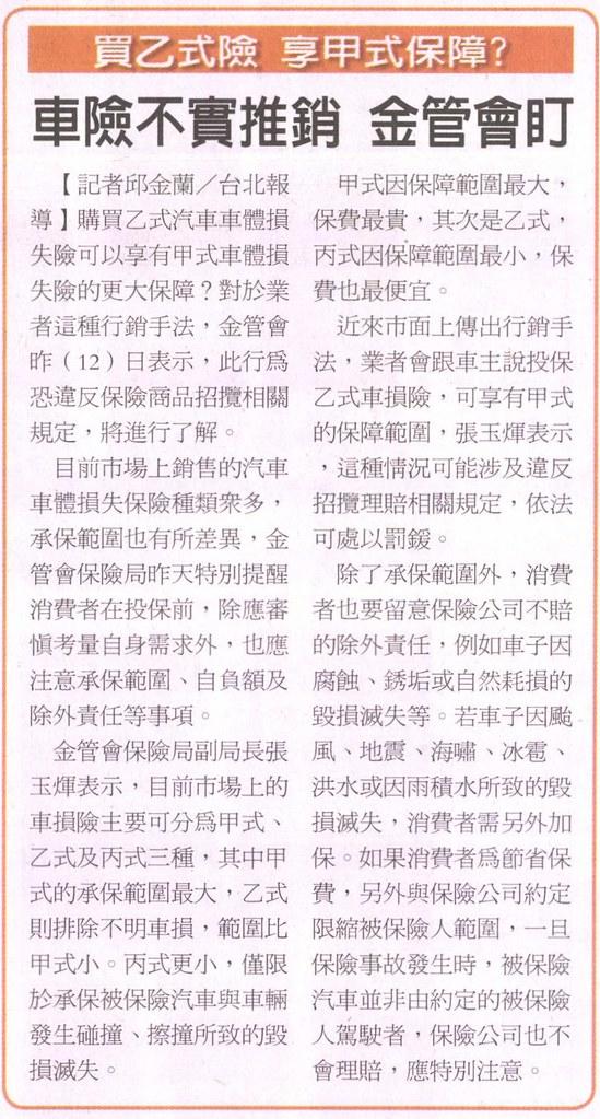 20131213[經濟日報]車險不實推銷 金管會盯--買乙式險 享甲式保障?