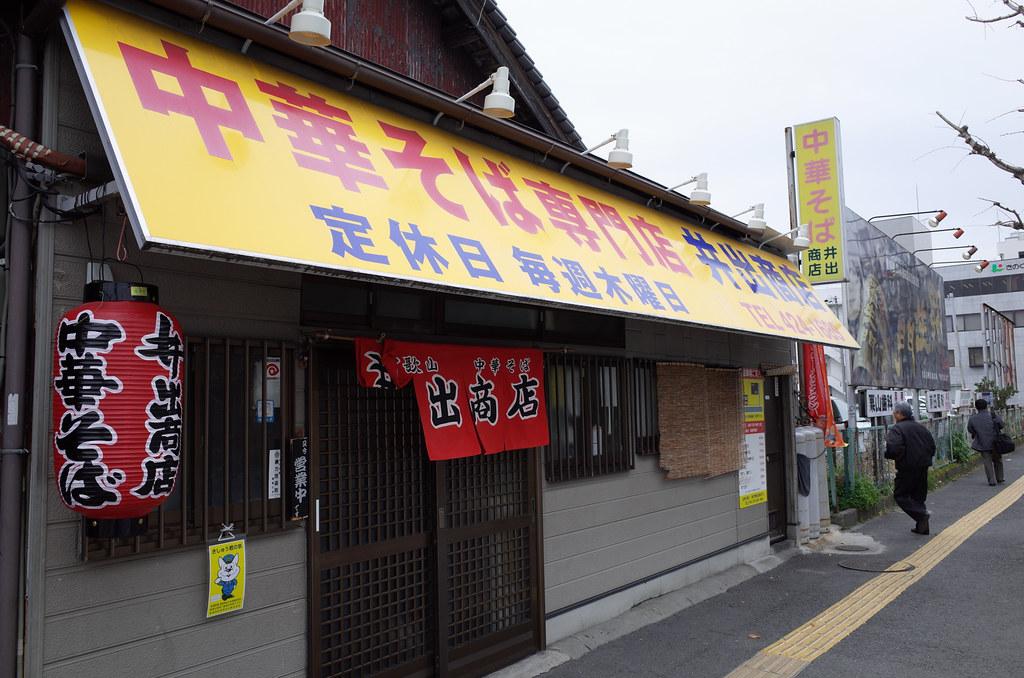 Wakayama 和歌山