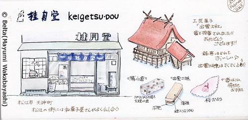2015_02_24_keigetsudou_01_s