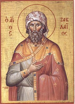 Sfantul Apostol Zacheos, 2015