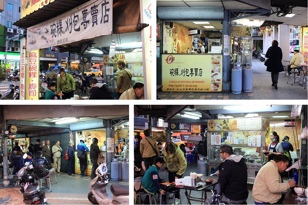 20150116萬華-一甲子碗粿、刈包專賣店 (3)