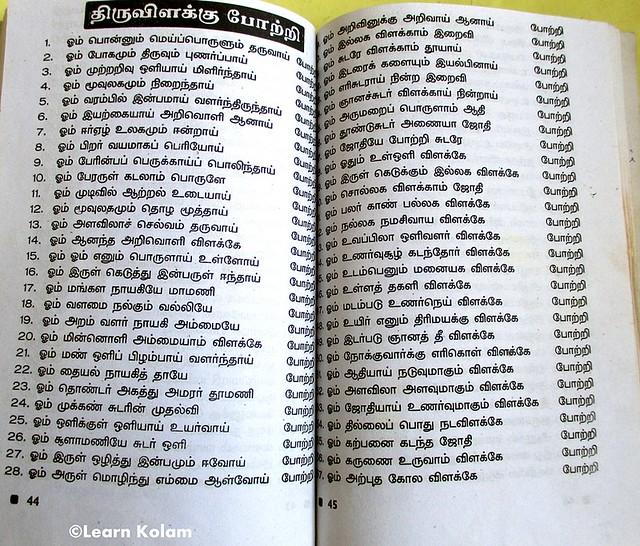 Thiruvilakku pooja sthothram
