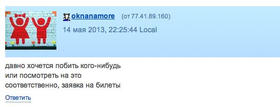Снимок экрана 2013-05-16 в 10.40.23