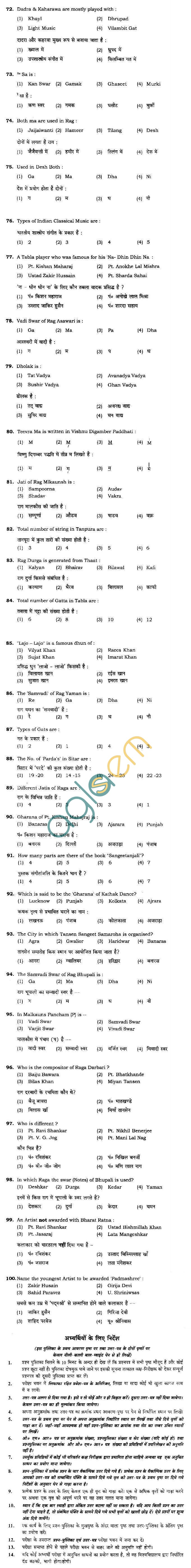 BHU UET 2010 B.Music Intrumental Question Paper