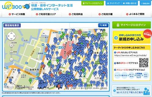 公衆無線LANサービス Wi2 300【Wi-Fiスポット全国拡大中!!】