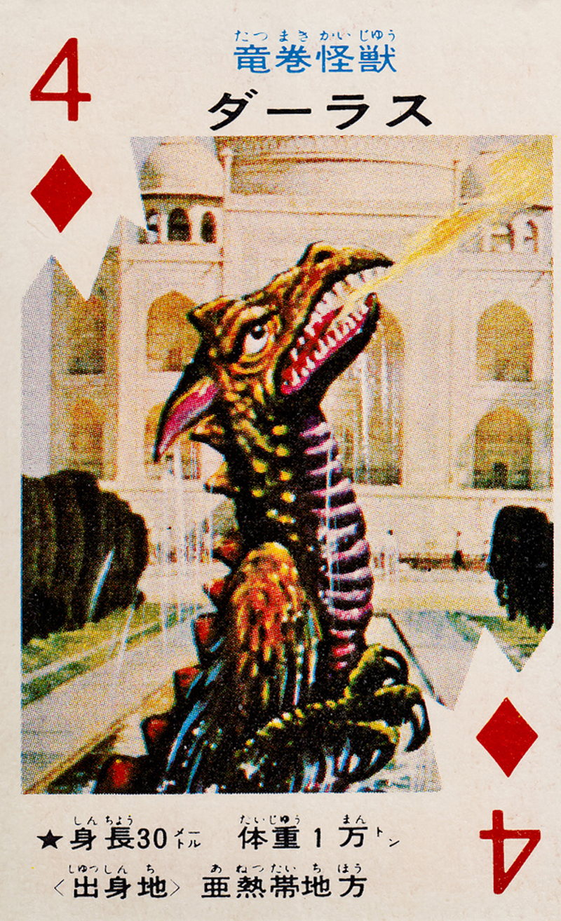 Pachimon Kaiju Cards - 23
