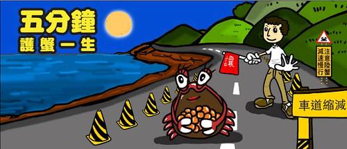 五分鐘護蟹一生,蟹謝你!(圖片來源:墾丁國家公園管理處提供)
