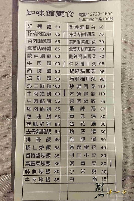 知味館麵食|台北捷運象山站美食餐廳|貓耳朵、現做麵食點心