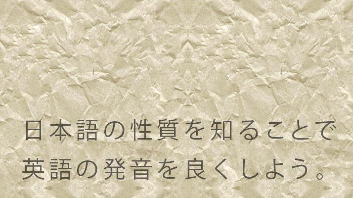 英語学習のための日本語講座