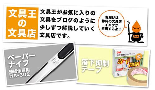文具王の文具店にポピュラーアイテム「ペーパーナイフ」と「落下抑制テープ」入荷しました!