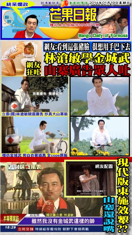 140119芒果日報--統呆爛政--林滄敏學金城武,山寨廣告眾人吐