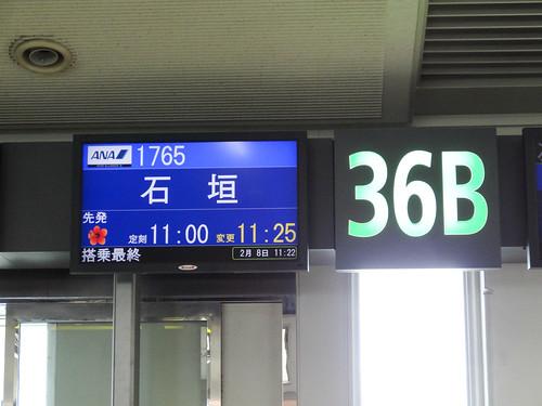石垣行きANA1765便に乗り継ぎ