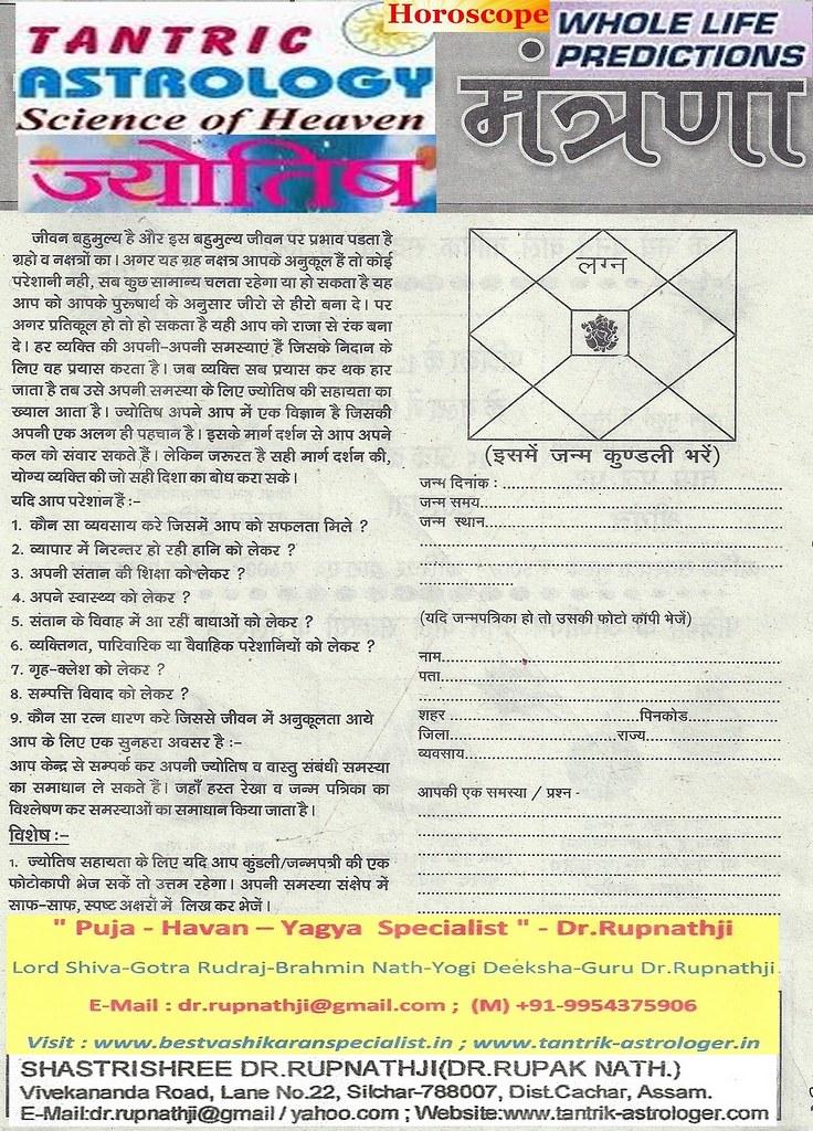 Deeksha Guru Rudraj Brahmin Nath Yogi www-besttantrik-in w