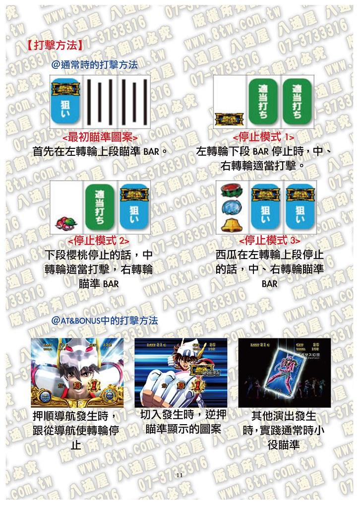 S0199聖鬥士星矢 黃金激鬥編 中文版攻略_Page_12