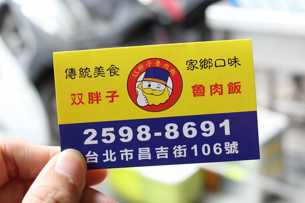 20150126大同-雙胖子魯肉飯 (11)