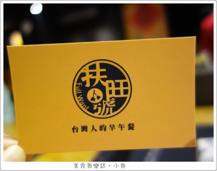【台北大安】扶旺號鐵板土司/人氣早午餐/東區美食 @魚樂分享誌