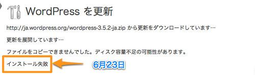 WordPress更新-1