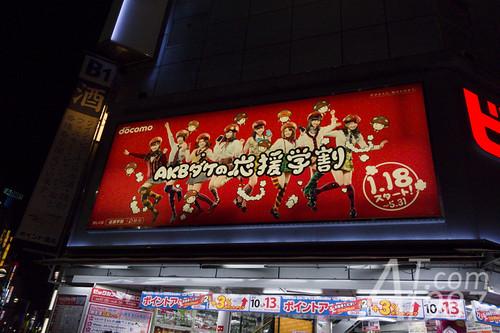 Bic Camera Shinjuku