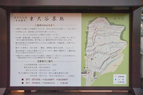 【写真】2013 行事 : 大谷祖廟・東大谷万灯会/2020-11-05/IMGP1316
