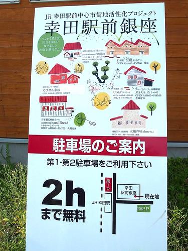 幸田駅前銀座は無料駐車場あり