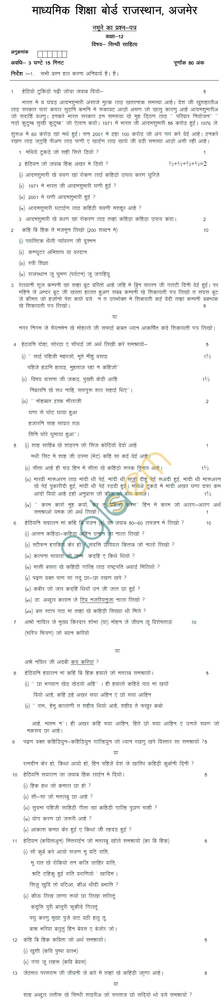 Rajasthan Board Class 12 Shindhi Sahitya Model Question Paper