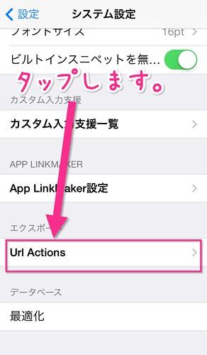 URL actions