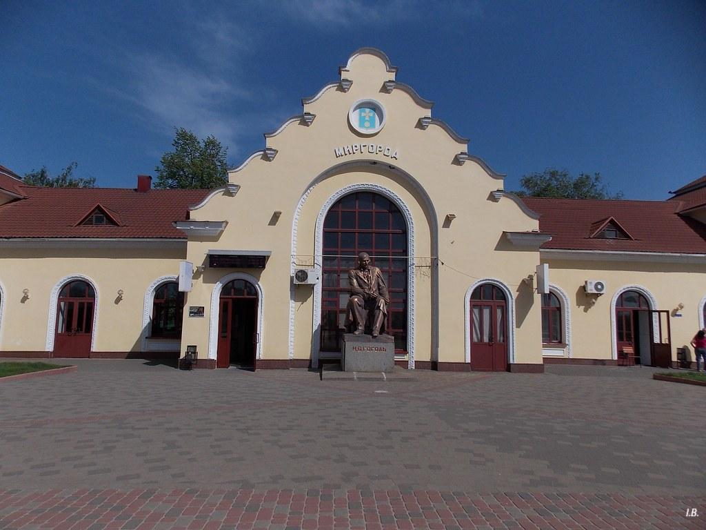 гоголь и вокзал