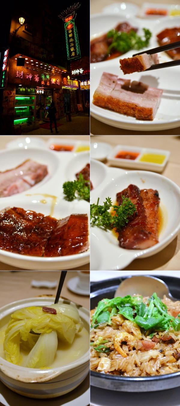 Tou Tou Koi Restaurant Macau