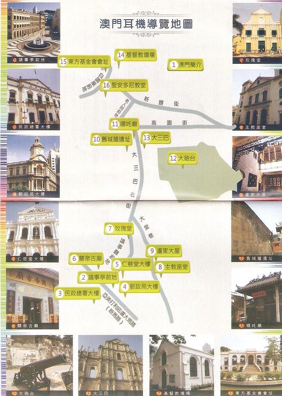 澳門市區地圖
