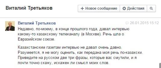 Ответ Виталия Третьякова на запрос по интервью