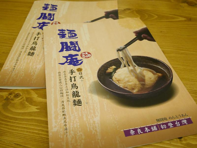 2016.06麵鬪庵