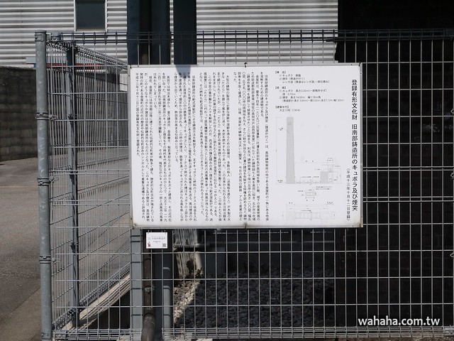 高岡金屋町:旧南部鋳造所のキュポラ及び煙突