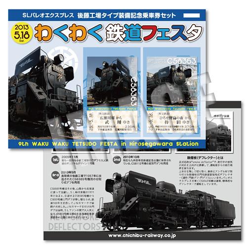 2013わくわく鉄道フェスタ★記念乗車券セット