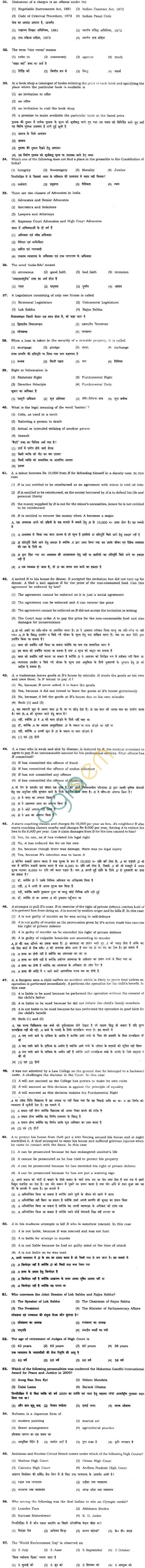 BHU UET 2011 LLB Question Paper