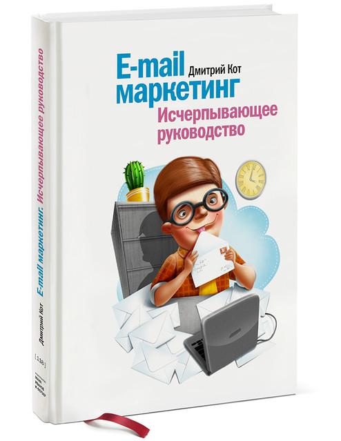 Дмитрий кот e-mails sent recently - 569