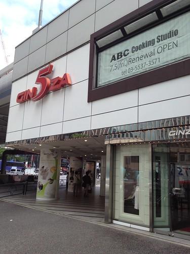 数寄屋橋ショッピングセンター by haruhiko_iyota