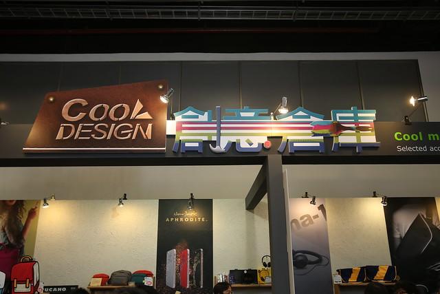 阿輝逛資訊展 – 看看有趣東西 (2) COOL DESIGN 創意倉庫 @3C 達人廖阿輝