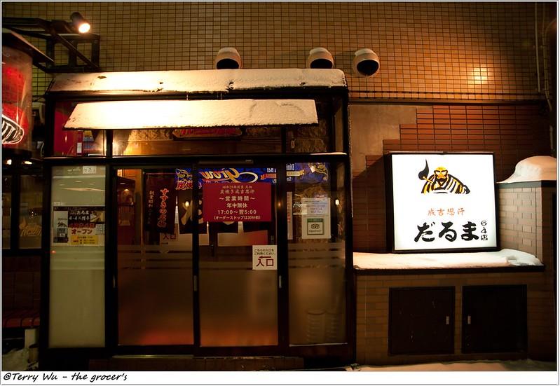 Day4 - 札幌 - 電視塔+北海道羊肉爐-6