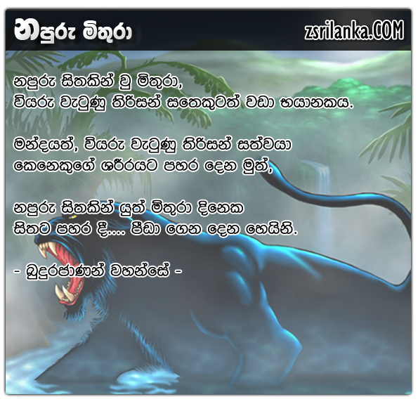 Napuru Mithuraa (The Evil Friend)