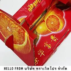 ขอขอบคุณ. คุณแตน #egythai สำหรับ #ส้ม จาก #เชียงราย ในเทศกาล #ตรุษจีน 2558 นี้นะครับ ขอให้รวยๆเฮงๆ ลูกค้าเยอะๆ นะคร้าบ #instaplace #instaplaceapp #place #earth #world  #travelprothai #thailand #TH #ลาดพร้าว #บริษัททราเวิลโปรจำกัด #street #day