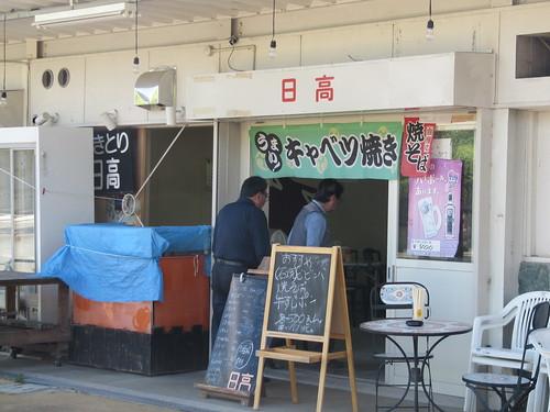 園田競馬場,日高