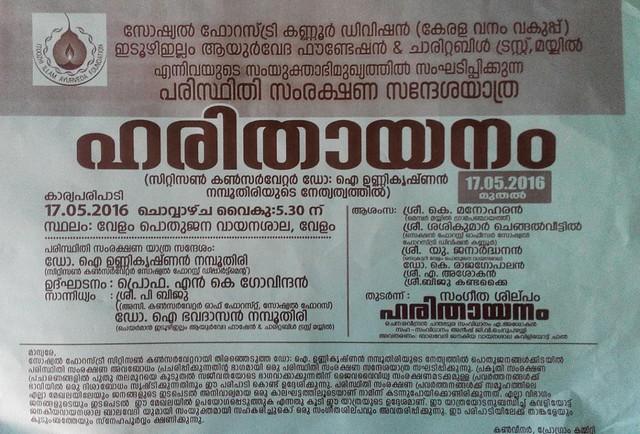 2016-05-17-Harithayanam (1)