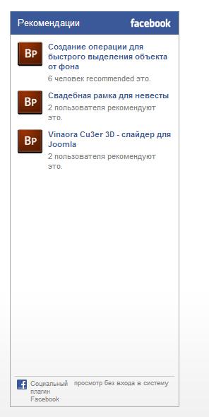 facebook-recoomendations