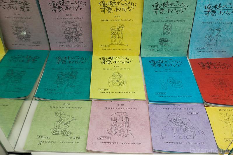 俺妹展-20130505-DSC_4582