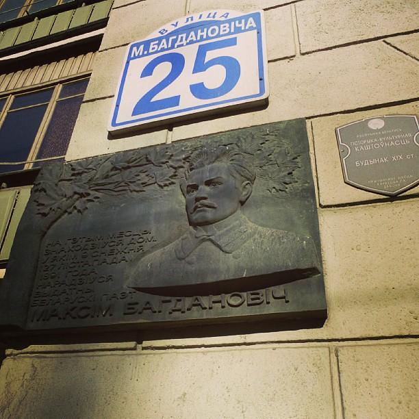В Минске очень много памятных досок на стенах почти всего исторического центра. Бывает сразу по 2-3