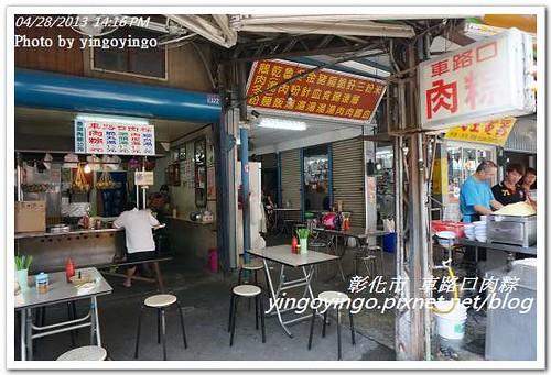 彰化市_車路口肉粽20130428_DSC03324