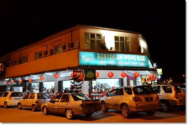 Wong Kee Restaurant @ Chemor